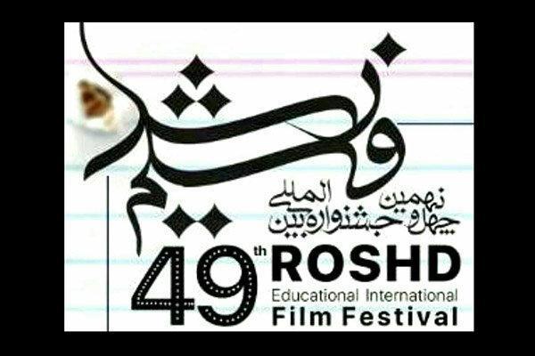 رقابت 32 انیمیشن از 15 کشور دنیا در چهل ونهمین جشنواره فیلم رشد