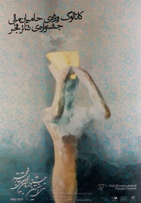 کاتالوگ ویژه حامیان جشنواره منتشر شد