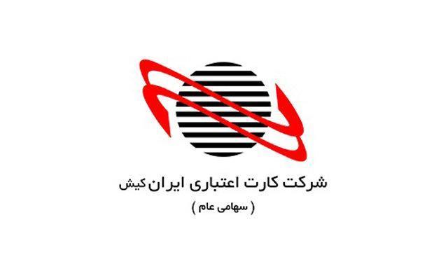 ثبت نام بیش از 300 هزار نفر مشتری بانک تجارت دربستر USSD ایران کیش