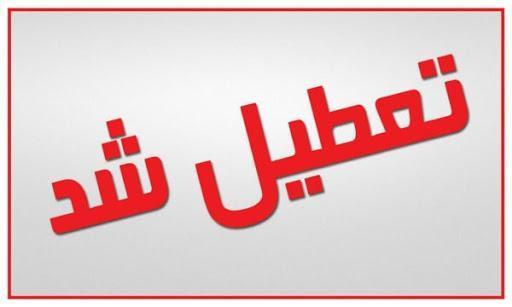مدارس و دانشگاه های استان البرز فردا تعطیل است ، تعطیلی کلاس های دانشگاه علوم پزشکی تا اطلاع ثانوی