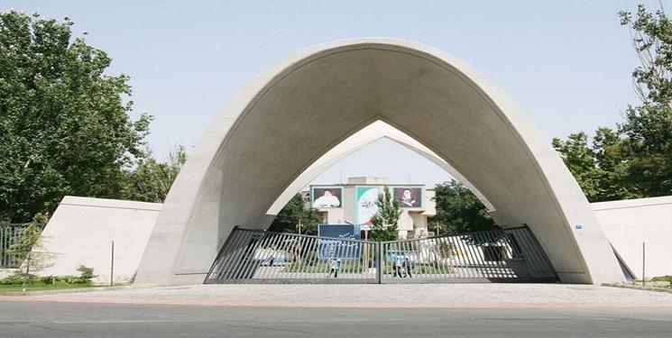 آغاز کلاس های جبرانی دانشجویان دانشگاه علم و صنعت ایران