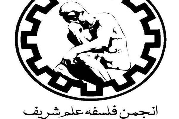 برنامه سخنرانی های گروه فلسفه علم دانشگاه صنعتی شریف اعلام شد