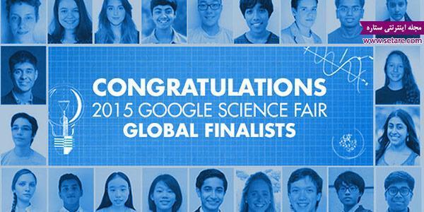 گوگل فینالیست های نمایشگاه علوم 2015 را معرفی کرد