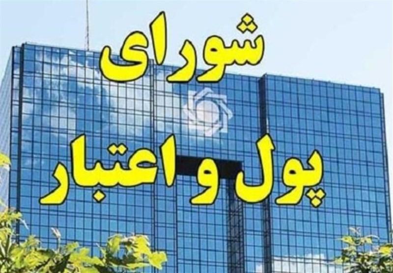 دستورالعمل نحوه واگذاری اموال مازاد شبکه بانکی تصویب شد