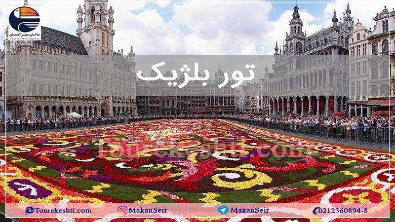 هیجان و تفریح با تور بلژیک
