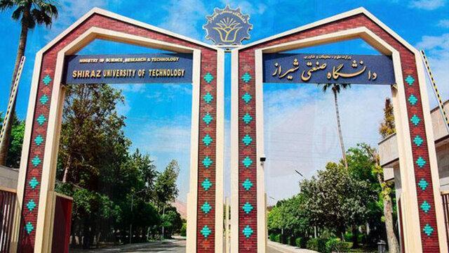 دانشگاه صنعتی شیراز افتتاح شد