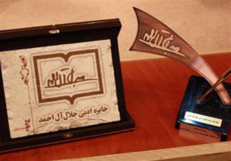 خبرنگاران سیزدهمین دوره جایزه ادبی جلال آل احمد فراخوان داد