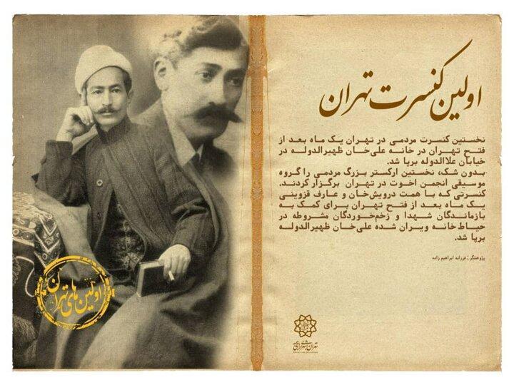 نخستین کنسرت در تهران