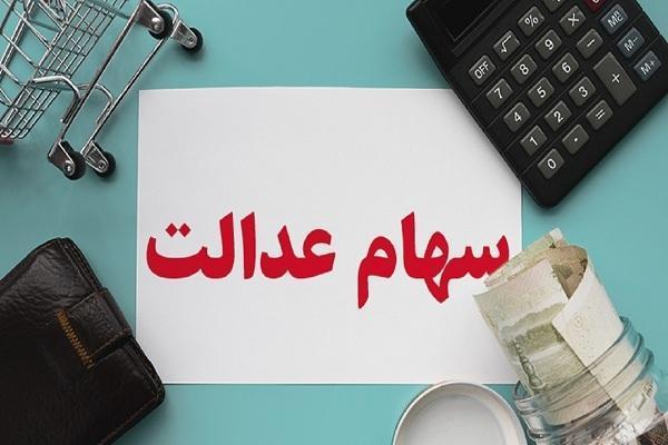 مشمولین جدید سهام عدالت در بهمن ماه مشخص می شوند