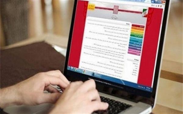 اعلام زمان ویرایش اطلاعات ثبت نامی در آزمون استخدامی وزارت بهداشت