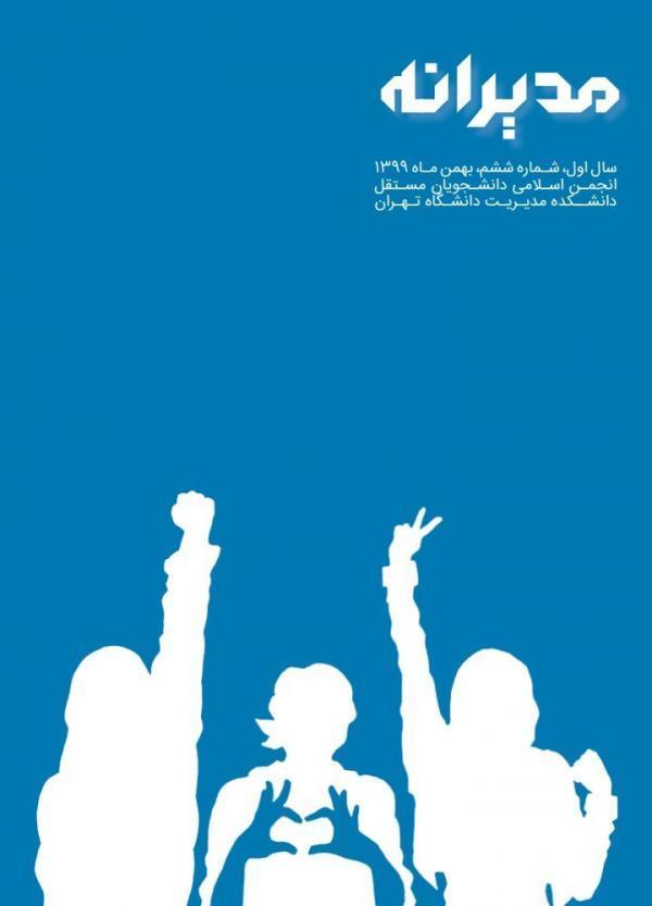 زنان در جامعه ، شماره 6 نشریه دانشجویی مدیرانه منتشر شد