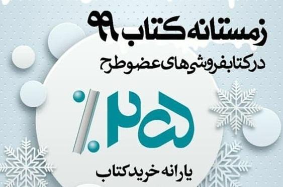 زمستانه کتاب از امروز با حضور 925 کتابفروشی شروع شد خبرنگاران