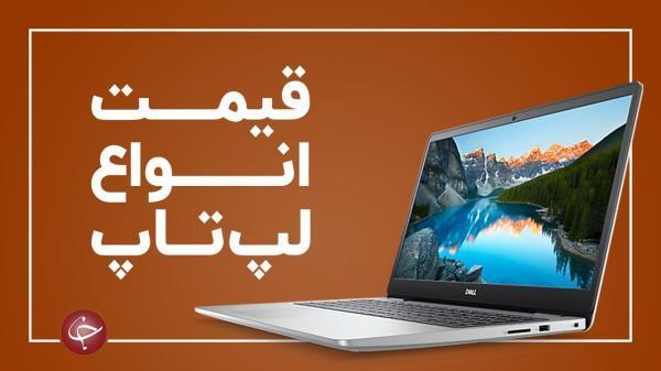 آخرین قیمت انواع لپ تاپ در بازار (25 فروردین)