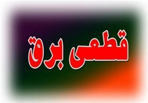 جدول زمانبندی قطع احتمالی برق در البرز-هفته دوم خرداد