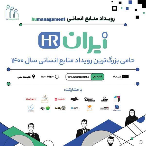 پلی راهگشا برای ایجاد ارتباط بین کارفرمایان و متقاضیان کار ایجاد کرده اند مدیریت صحیح منابع انسانی با پلتفرم ایران اچ آر