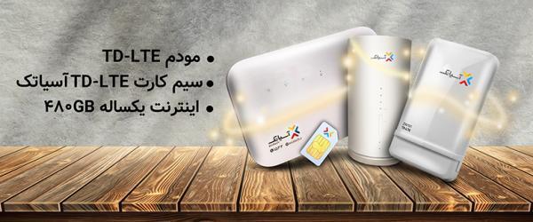 جشنواره فروش اینترنت TD، LTE آسیاتک با سه مدل مودم و 480 گیگابایت یک ساله