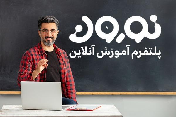 پایدارترین و با کیفیت ترین سیستم آموزش آنلاین در سال تحصیلی 1400 کدام است؟