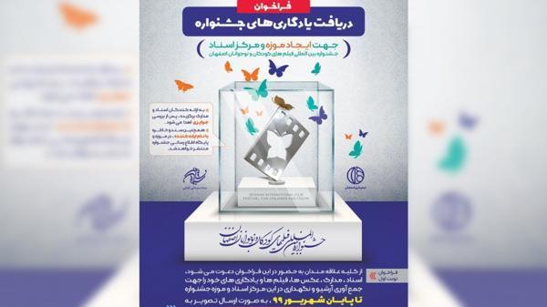 راه اندازی اولین موزه و مرکز اسناد جشنواره کودک در اصفهان