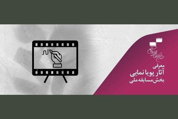معرفی آثار پویانمایی بخش مسابقه ملی جشنواره فیلم کوتاه تهران